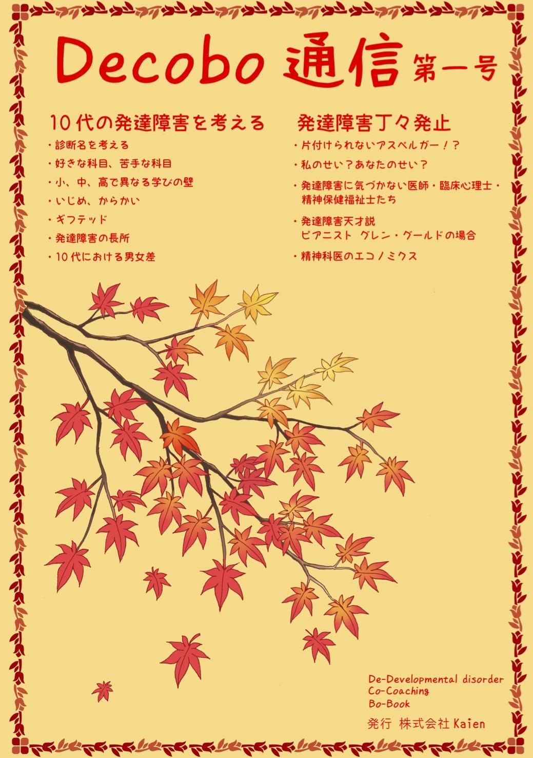1号表紙元データ(軽)