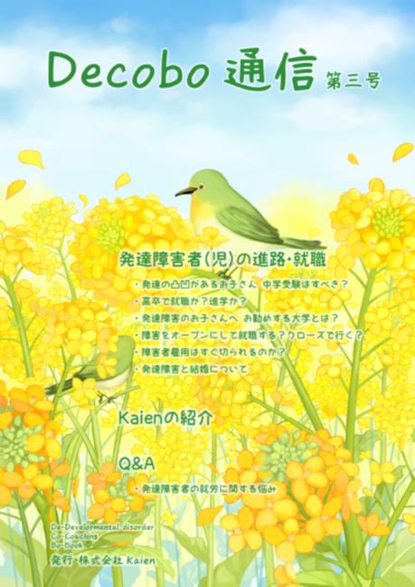 decobo通信第3号表紙