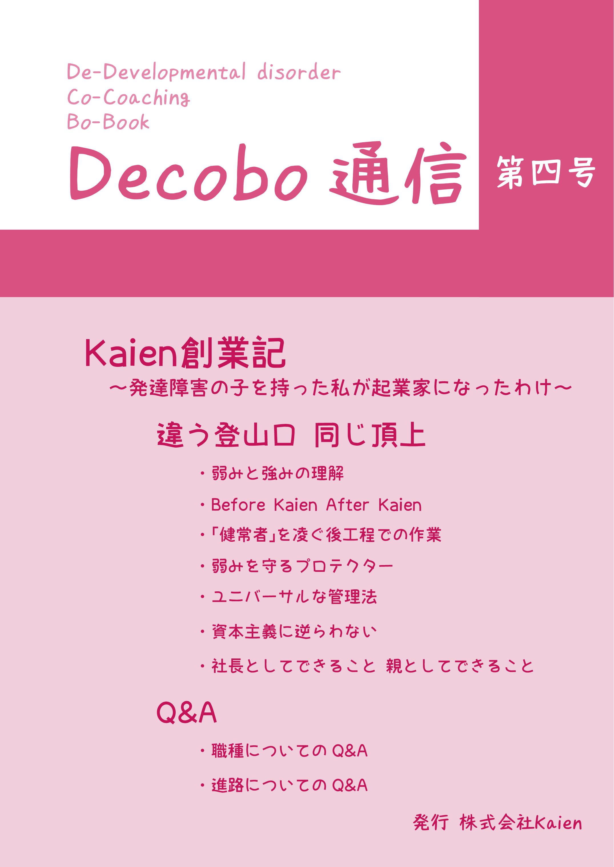 decobo通信第4号表紙