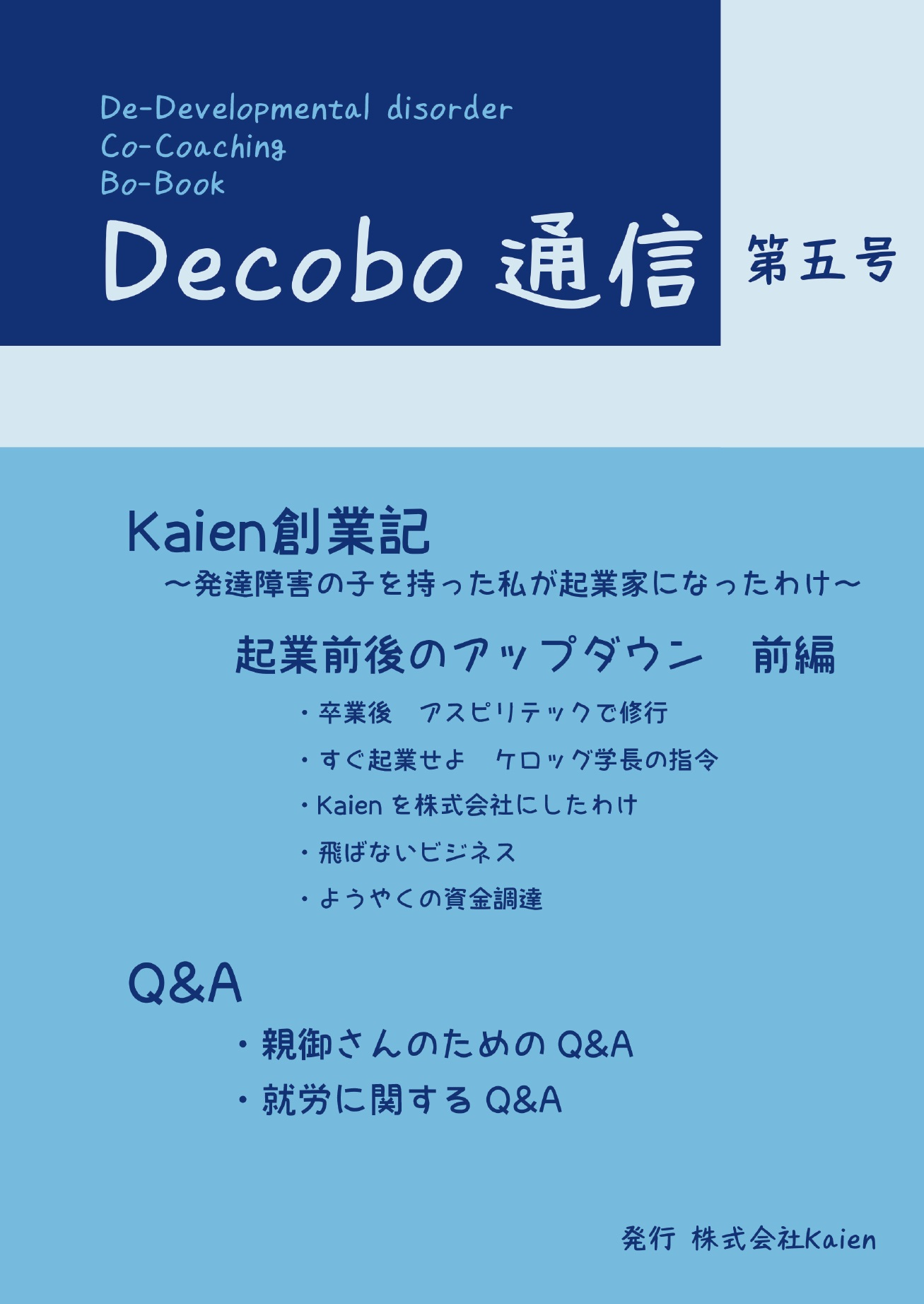 decobo通信第5号表紙