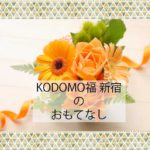 KODOMO福新宿のおもてなし