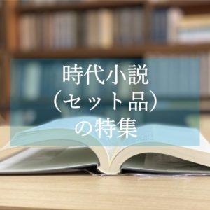 時代小説(セット品)の特集