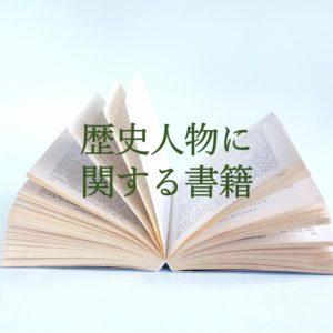 歴史人物に関する書籍
