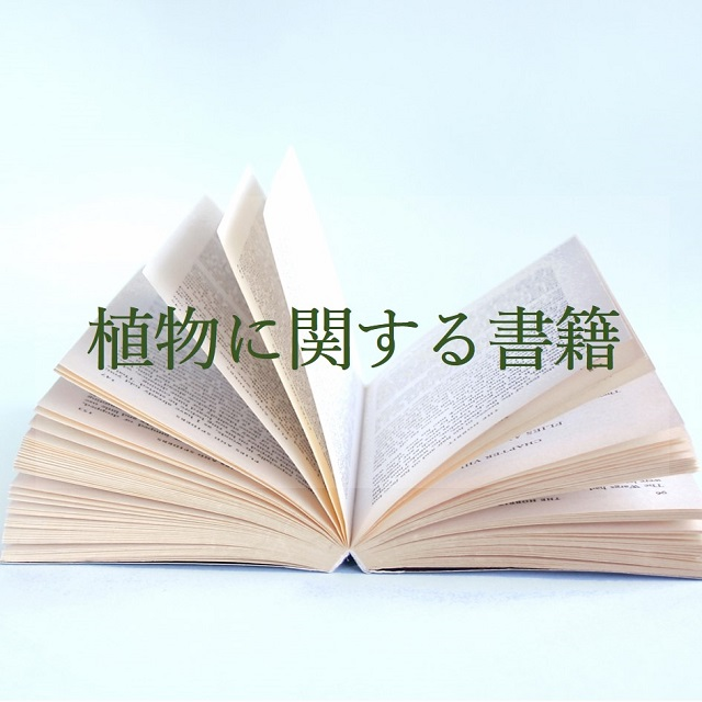 植物に関する書籍