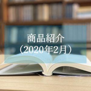 商品紹介(2020年2月)