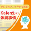 デジタルアンケートで見る Kaien生の体調事情