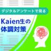 デジタルアンケートで見る Kaien生の体調対策