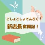 こしょこしょてんろく 新店長奮闘記!